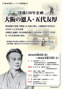 没後130年企画「大阪の恩人・五代 友厚」