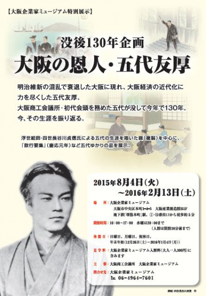 【会期延長】没後130年企画「大阪の恩人・五代 友厚」