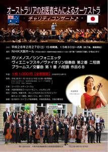 オーストラリアのお医者さんによるオーケストラ・チャリティコンサート♪