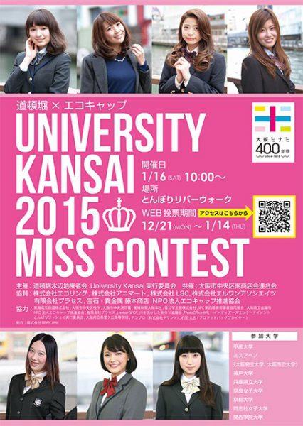道頓堀xエコキャップ Miss Univeristy Kansai 2015