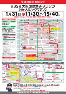 第35回 大阪国際女子マラソン