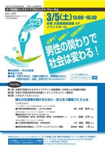 大阪市女性活躍促進事業-男性への意識啓発-21世紀型メンズライフプロジェクト フォーラム