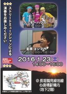 心斎橋駅構内にて音楽パフォーマンス