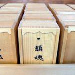 坐摩神社 鎮魂祭