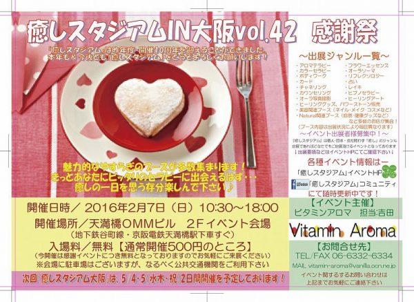 癒しスタジアムIN大阪Vol.42