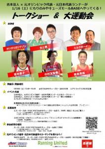よしもと芸人×元五輪代表・日本代表ランナーとおこなう、トークショー&運動会