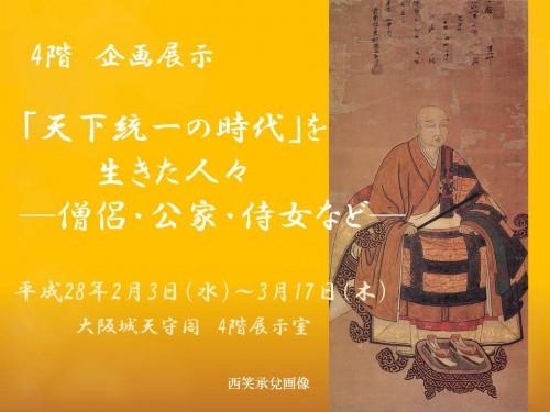 大阪城天守閣 企画展示 4階「『天下統一の時代』を生きた人々―僧侶・公家・侍女など―」