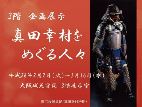 大阪城天守閣 企画展示「真田幸村をめぐる人々」