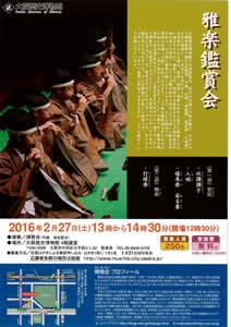 大阪歴史博物館 「雅楽鑑賞会」