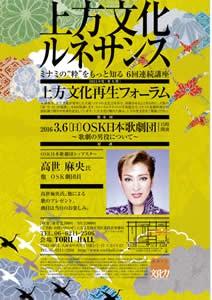 上方文化再生フォーラム 第6回 OSK日本歌劇団~歌劇の男役について~