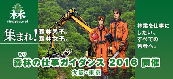 森林の仕事ガイダンス2016