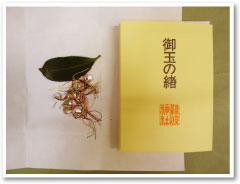 難波神社 玉の緒祭(節分祭)