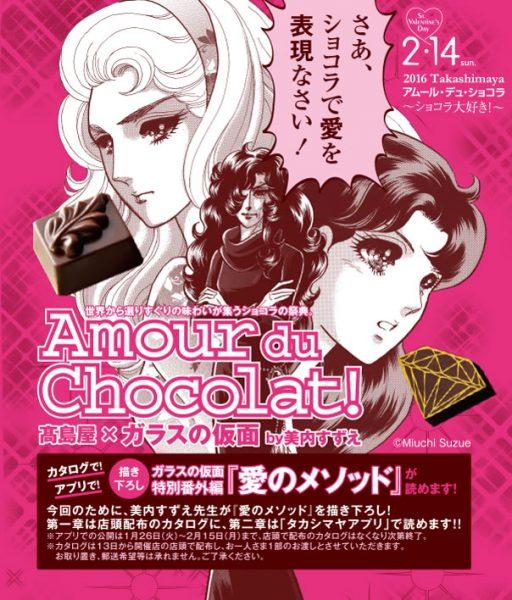 髙島屋×ガラスの仮面 「Amour du Chocolat」