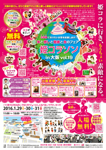 美と癒しと健康と食のフェア 姫コラソン vol.19 in 大阪