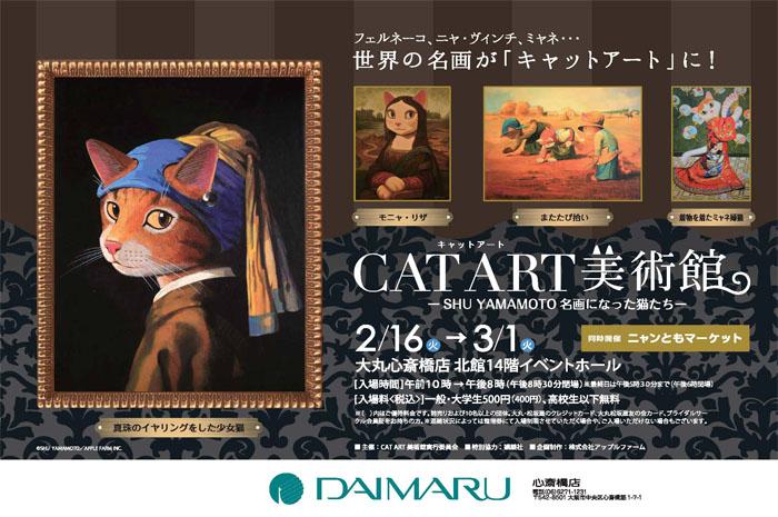 CAT ART 美術館 〜SHU YAMAMOTO 名画になった猫たち〜