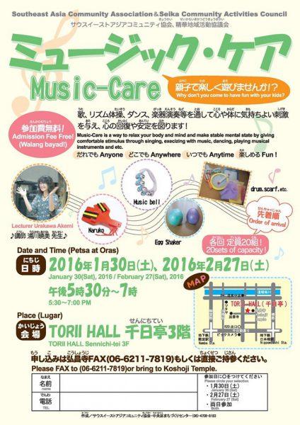 精華ミュージック・ケア(Music‒Care)