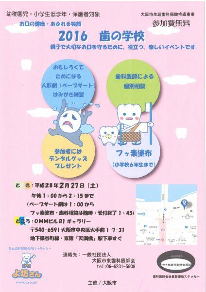 2016歯の学校(大阪市生涯歯科保健推進事業)