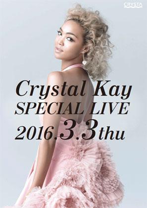 クリスタ長堀「クリスタル ケイSPECIAL LIVE 2016」
