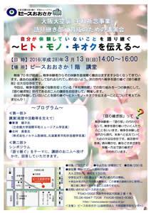 ピースおおさか「3.13大阪大空襲 平和祈念事業」