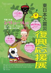 東日本大震災 復興応援展