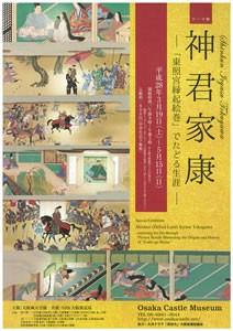 大阪城天守閣 3・4階テーマ展「神君家康―『東照宮縁起絵巻』でたどる生涯―」