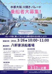 水都大阪川開きパレード