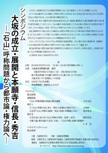 シンポジウム 大坂の成立・展開と本願寺・信長・秀吉-「石山」呼称問題から都市論・権力論へ-