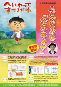 人権啓発事業 長谷川 義史「絵本ライブ」