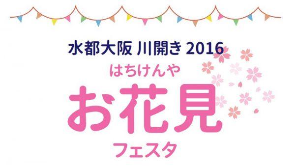 水都大阪川開き2016 はちけんやお花見フェスタ