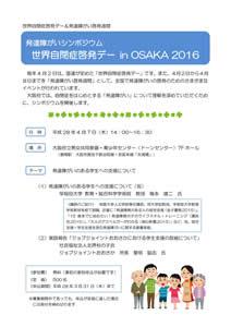 発達障がいシンポジウム「世界自閉症啓発デー in OSAKA 2016」