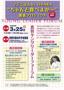 """マジごはん by OSAKA """"ちゃんと食べよかー"""" 推進プロジェクト 『食育ヤングリーダーフォーラム』"""