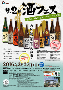 第2回 酒フェス in もりのみやキューズモールBASE