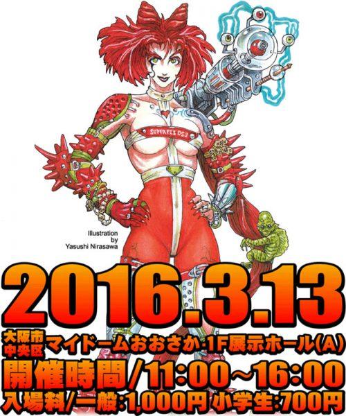 スーパーフェスティバル大阪3