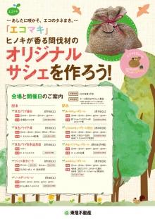 『エコマキ』ヒノキが香る間伐材のオリジナルサシェを作ろう!