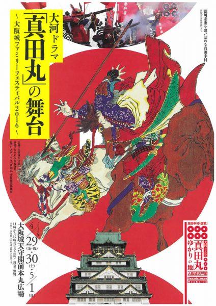 大河ドラマ『真田丸』の舞台~大阪城ファミリーフェスティバル2016~
