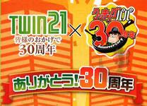 TWIN21 30周年記念イベント