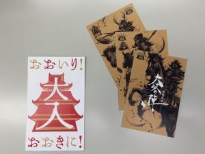 【大阪城天守閣】年間入館者数最高記録更新記念 オリジナルグッズのプレゼント