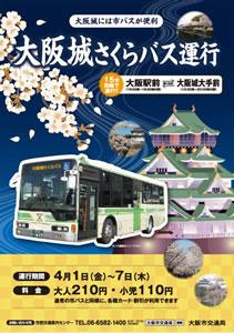 今年の春は2種類の「さくらバス」を運行します~市バスでさくらを見に行こう!~