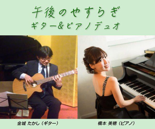 エル・おおさか ランチたいむコンサート (2016/04)