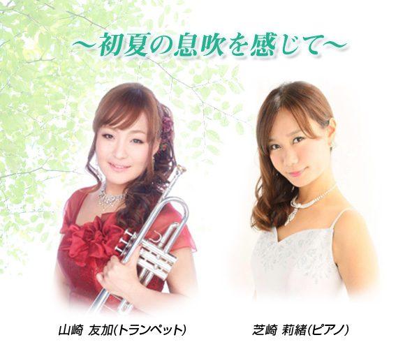 エル・おおさか ランチたいむコンサート (2016/05)