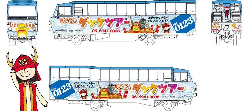 水陸両用観光バスのダックツアー、大阪観光局とデザインコラボ