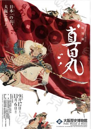 大阪歴史博物館 2016年NHK大河ドラマ特別展「真田丸」