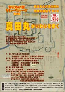 なにわの宮リレーウォーク第6弾 第2回 真田丸と大坂の陣の戦跡を訪ねて「真田丸かいわいを歩く」