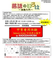 甲冑着用体験 in KADOZAHIROBA