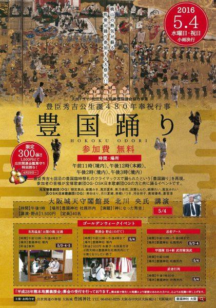 豊國神社 ゴールデンウィークイベント