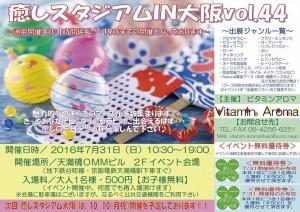 癒しスタジアムin大阪 vol.44