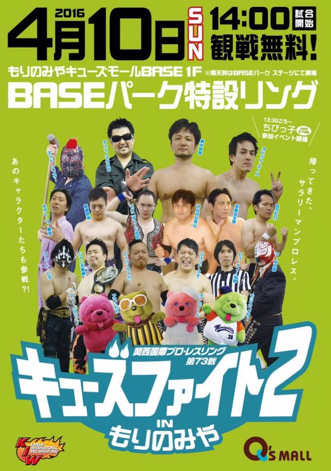 関西国際プロレス第73戦「キューズファイト2 IN もりのみや」