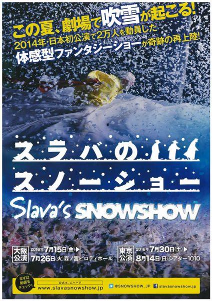 体感型ファンタジーショー「SLAVA'S SNOWSHOW スラバのスノーショー」
