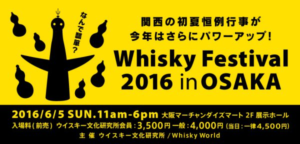 Whisky Festival 2016 in OSAKA