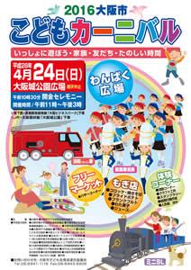 大阪市こどもカーニバル2016